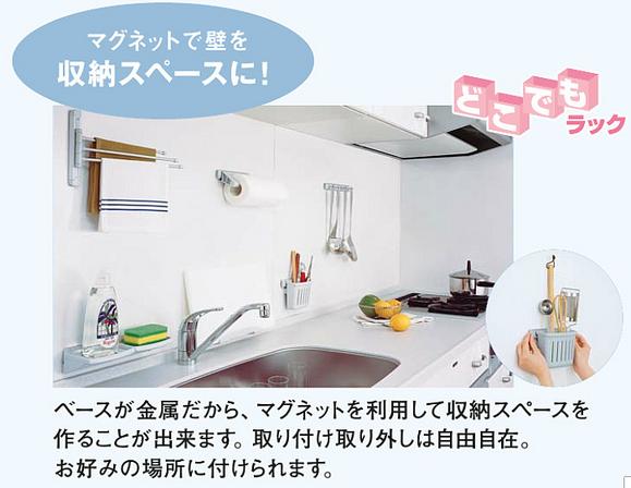 マグネット式キッチンパネル