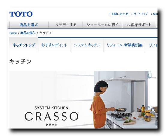 TOTOキッチン画像