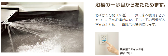 クリナップ床夏シャワー画像